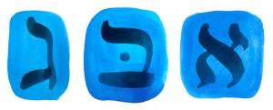 Hebrew with Tikva alepg-bet art