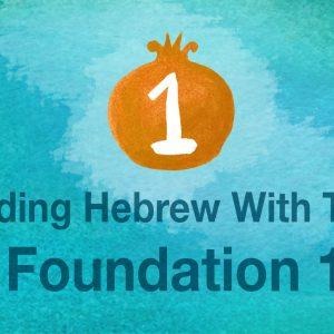 Reading Hebrew with Tikva | Foundation 1