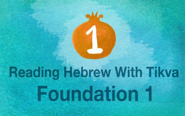 Reading Hebrew with Tikva   Foundation 1
